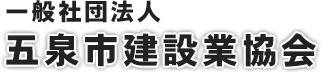 一般社団法人 五泉市建設業協会 公式ホームページ